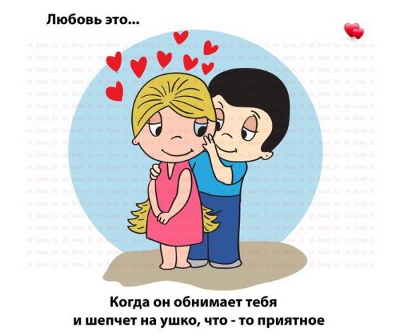 Любовь это love is своими руками 8