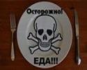 Учёные выявили два самых опасных продукта питания